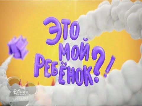 Это мой ребёнок! (Канал Disney, 27.10.2013) (видео)