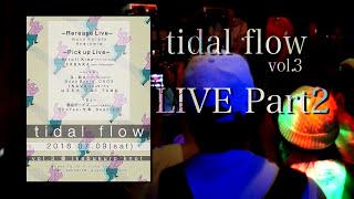 tidal flow vol.3 LIVE ダイジェストpart2