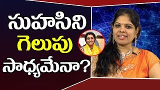 కూకట్ పల్లి లో సుహాసిని గెలుపు సాధ్యమేనా? || Nandamuri Suhasini Will Win In Kukatpally?