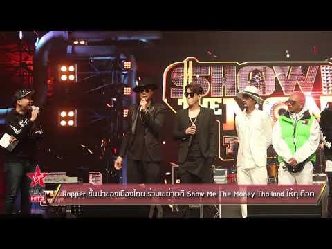 Rapper ชั้นนำของเมืองไทย ร่วมเขย่าเวที Show Me The...