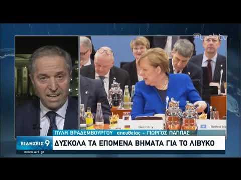 Η συμφωνία στο Βερολίνο για τη Λιβύη | 19/01/2020 | ΕΡΤ