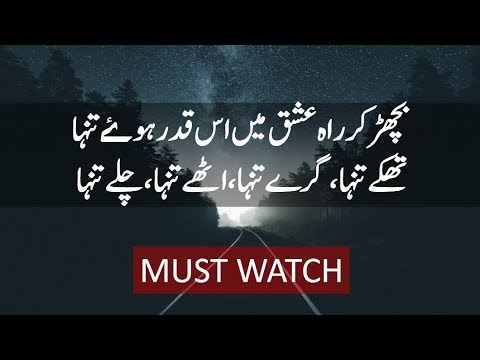 Quotes about friendship - Heart touching 2 lines sad Urdu poetry collection part 2