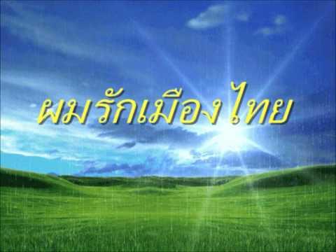 ผมรักเมืองไทย