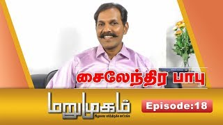 Video Exclusive interview with Sylendra Babu IPS |  Marumugam MP3, 3GP, MP4, WEBM, AVI, FLV Maret 2019