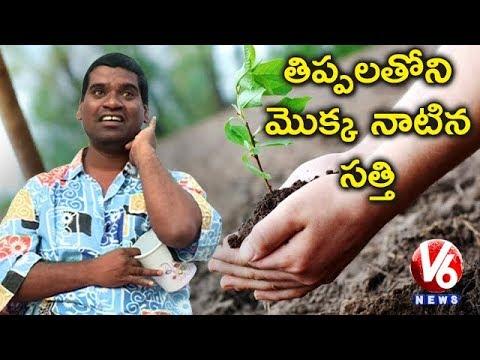 Bithiri Sathi Over CM KCR To Inspect Planted Saplings In Houses 'Haritha Haram'