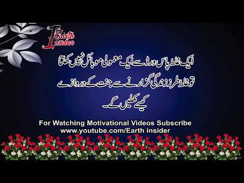 Quotes about friendship - Golden words Part 30  Motivational Quotes In urdu Hindi  Quotes With Voice