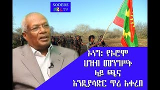The latest Amharic News Janu 09, 2019