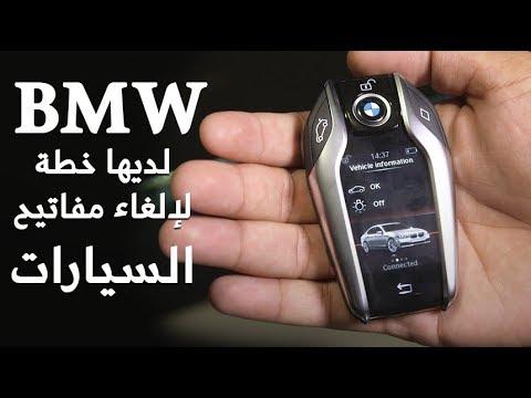 العرب اليوم - شاهد: بي أم دبليو تكشف عن خطة لإلغاء مفاتيح السيارات