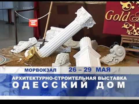 Строительная выставка ОДЕССКИЙ ДОМ 26-29 мая