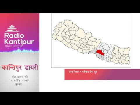 (Kantipur Diary 5:00pm - 18 October 2017 - Duration: 4 minutes, 33 seconds.)