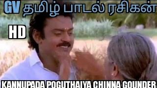 திரைப்படம் - சின்னகவுண்டர் Movie Name - Chinna Gounder Actor - Vijayakanth நடிகர் : விஜயகாந்த் Actress - Suganya நடிகை : சுகன்யா Music Director - Ilayaraja இ...