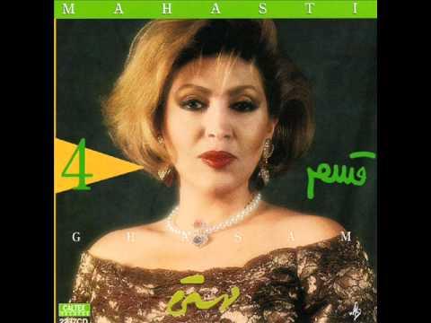 Mahasti - Taassof | مهستی - تاسف