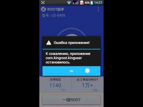 Получить Root Права На Андроид 4.0.4