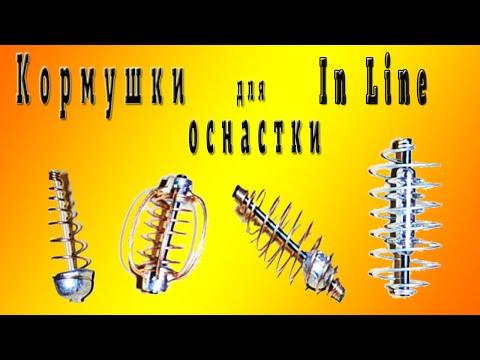 монтаж снасти пружина видео