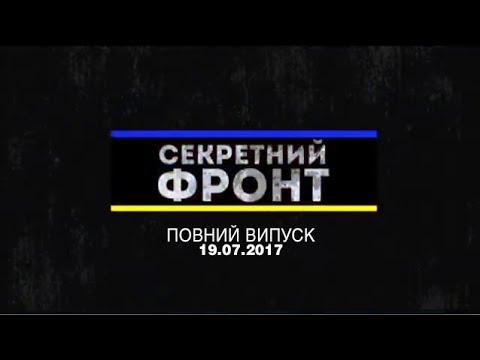 Секретный фронт – Выпуск от 19.07.2017 – КВН одежда будущего и вампиры - DomaVideo.Ru