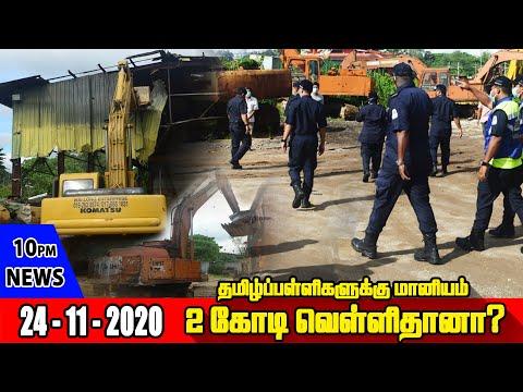 MALAYSIA TAMIL NEWS 10PM 24.11.2020: தமிழ்ப்பள்ளிகளுக்கு மானியம் 2 கோடி வெள்ளிதானா?