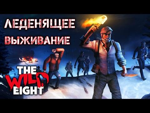 The Wild Eight - Обзор игр - Первый взгляд | Леденящее выживание