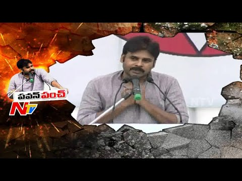 Pawan Kalyan Comedy Punches on Congress & BJP || Power Punch
