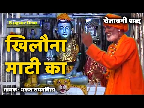 Video Khilona Mati Ka - खिलौना माटी का - Superhit Chetawani Bhajan - Bhakat Ram Niwas download in MP3, 3GP, MP4, WEBM, AVI, FLV January 2017