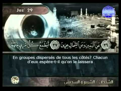 Juz' 29 sous-titré en français