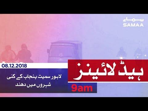 Samaa Headlines - 9AM - 08 December 2018