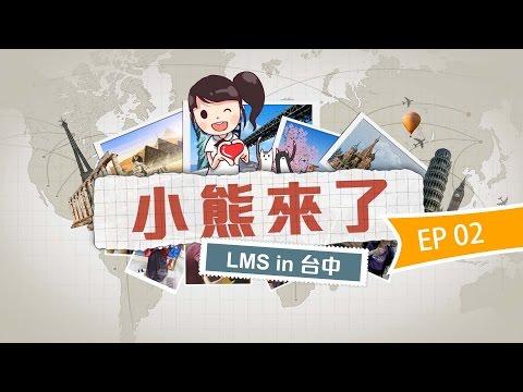 LMS in 台中 - 小熊來了 EP02