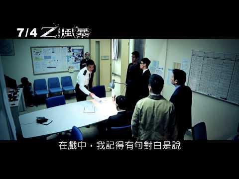 《Z風暴》電影製作特輯反貪篇