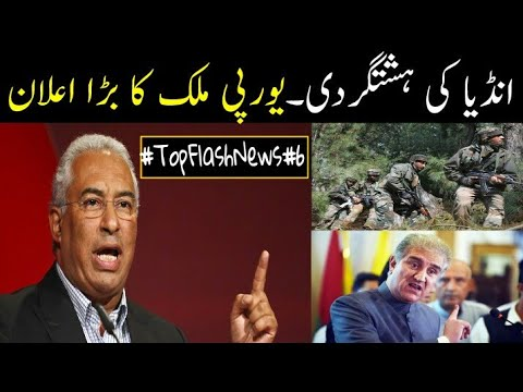 #TopFlashNews#6 : Portugal Biggest Announcement For Pakistan, Shah Mehmood Qureshi Press Release..!!