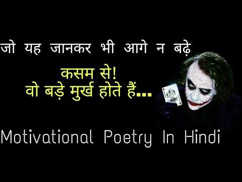 Motivational Status In Hindi  Motivational Quotes,lines,Poem, Poetry, Sayari,Kavita in Hindi