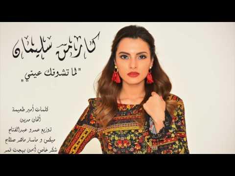 كارمن سليمان - لما تشوفك عيني | Carmen Soliman - Lama Teshofak Einy (видео)