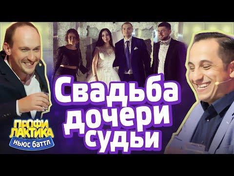Свадьба дочери судьи - Выпуск 15 - Ньюс-Баттл ПРОФИЛАКТИКА