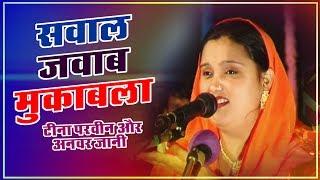Video Kahi Doob Maro Chullu Bhar Pani Me - Teena Parveen,Anwar Jaani | Sawal Jawab Muqabla MP3, 3GP, MP4, WEBM, AVI, FLV Mei 2019