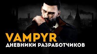 Vampyr -  Создание монстров (ПЕРЕВОД)