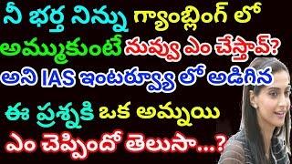Video నీ భర్త నిన్ను అమ్ముకుంటే ఎం చేస్తావ్ | Previous IAS IPS interview questions in Telugu | Alltipsadda MP3, 3GP, MP4, WEBM, AVI, FLV Juli 2018