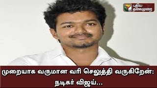 Vijay Reacts to Allegations on Income Tax Evasion Kollywood News 07/10/2015 Tamil Cinema Online