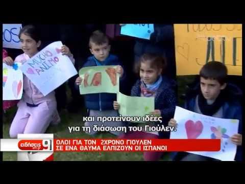 Σ' ένα θαύμα ελπίζουν στην Ισπανία για το 2χρονο αγοράκι | 17/01/19 | ΕΡΤ