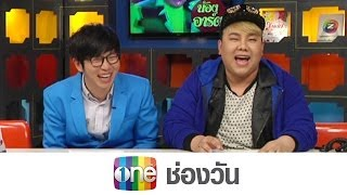 Station Sansap 7 February 2014 - Thai Talk Show