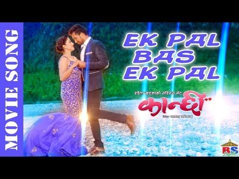 (Ek Pal Bas Ek Pal    Kanchhi    FT.Shweta Khadka,Prajwal Sujal Giri - Duration: 4 minutes, 47 seconds.)