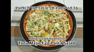 Tuna Mayo Pasta Salad የአማርኛ የምግብ ዝግጅት መምሪያ ገፅ Amharic