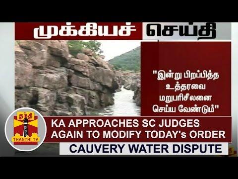 BREAKING--Karnataka-approaches-SC-Judges-again-to-modify-Todays-Order-Thanthi-TV