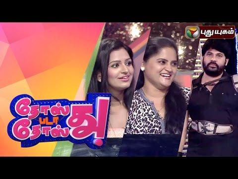 Dosth Bada Dosth   27/09/2015   Puthuyugam TV