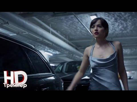 На пятьдесят оттенков темнее (2017) - второй [Русский трейлер HD] (видео)