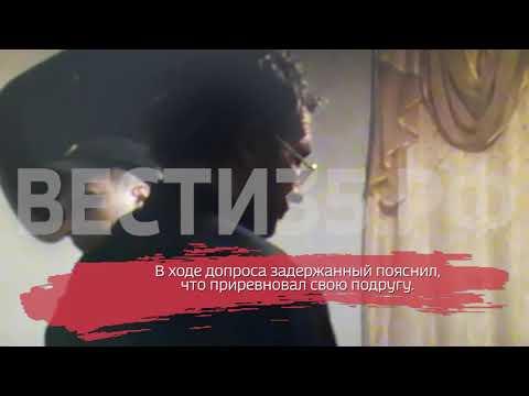 Ревнивца обвиняют в убийстве череповчанки - DomaVideo.Ru