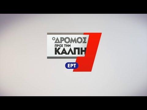 Ο Δρόμος προς την Κάλπη – Ευρωεκλογές και Αυτοδιοικητικές Εκλογές 2019 |25/05/19 | ΕΡΤ