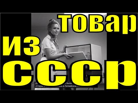 Редкая бытовая и электротехника из СССР (видео)