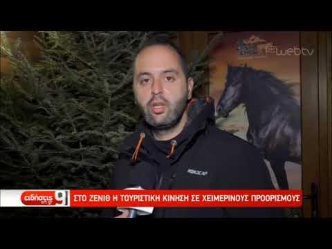 Στο ζενίθ η τουριστική κίνηση σε χειμερινούς προορισμούς | 27/12/2018 | ΕΡΤ