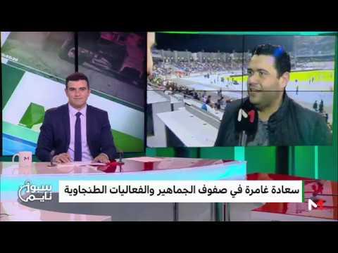 العرب اليوم - شاهد :رأي أشرف بنعياد في جماهير اتحاد طنجة