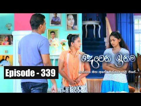 Deweni Inima   Episode 339 24th May 2018