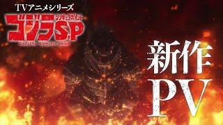 Godzilla Singular Point - Bande annonce
