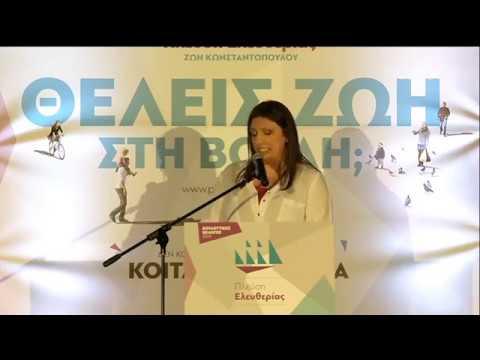 Ο Δρόμος προς την Κάλπη – Κεντρική προεκλογική συγκέντρωση «ΠΛΕΥΣΗ ΕΛΕΥΘΕΡΙΑΣ» | 05/07/2019 | ΕΡΤ